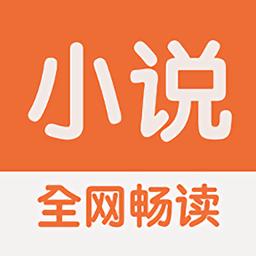 御宅屋app(自由小说阅读)