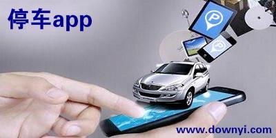 停车app哪个好?停车app大全_手机停车软件下载