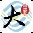 大重庆qg678钱柜678娱乐官网