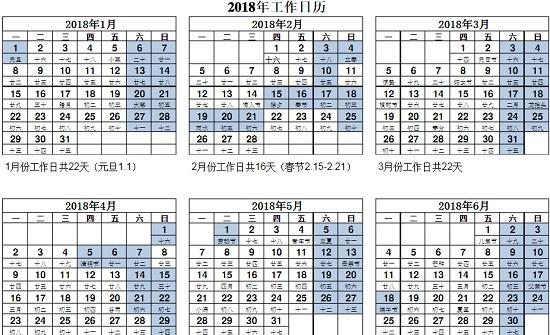 2018年工作日历表下载 2018日历表带农历表下载高清版 当易网