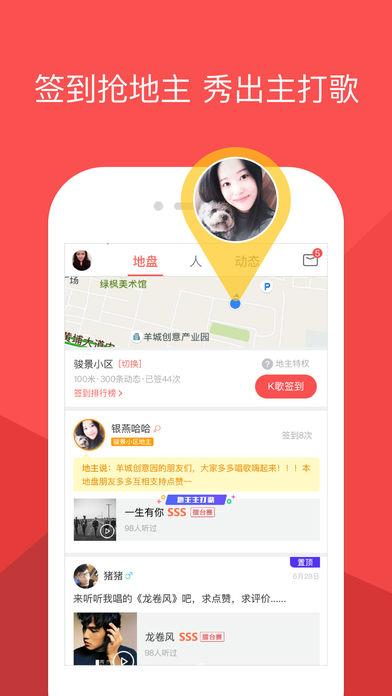 酷狗唱唱ios版 v2.0.1 iphone最新版 0