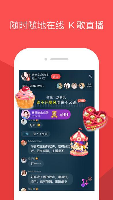 酷狗唱唱ios版 v2.0.1 iphone最新版 2