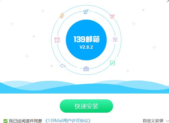 139邮箱电脑客户端 v2.8.2 免费版 0