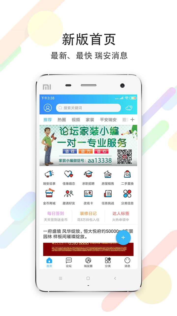 瑞安论坛ios版 v5.2.3 iphone版 0