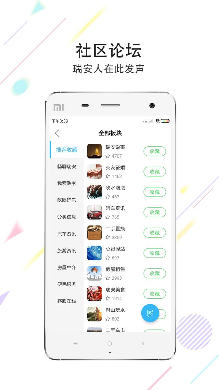 瑞安论坛ios版 v5.2.3 iphone版 1