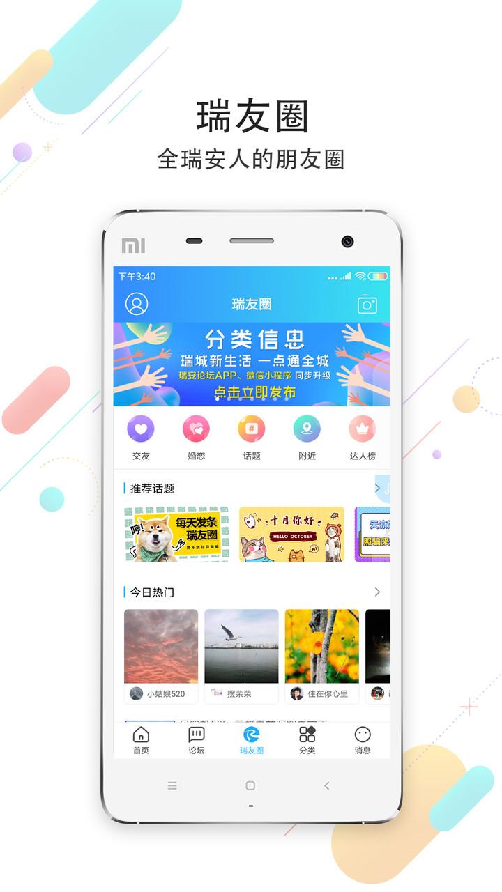 瑞安论坛ios版 v5.2.3 iphone版 2
