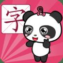 熊猫识字软件