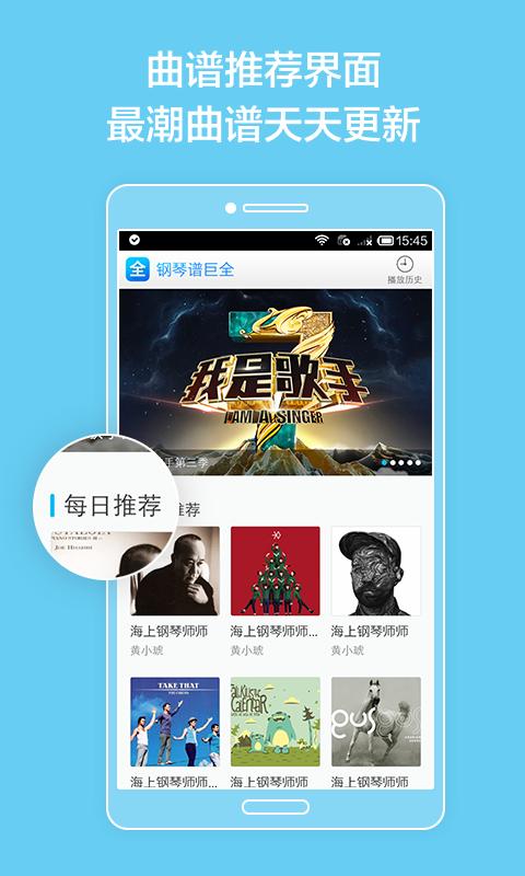 最全钢琴谱app下载