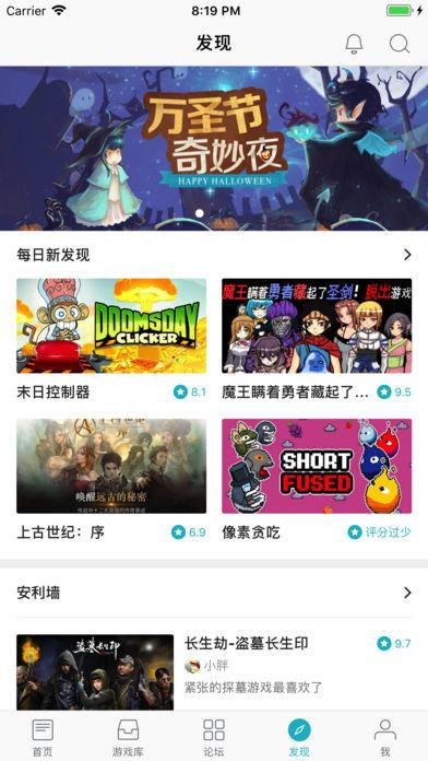 taptap游戏平台ios版 v1.1.10 iPhone版 1
