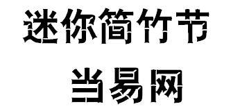 迷你简竹节