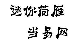 迷你简雁翎字体