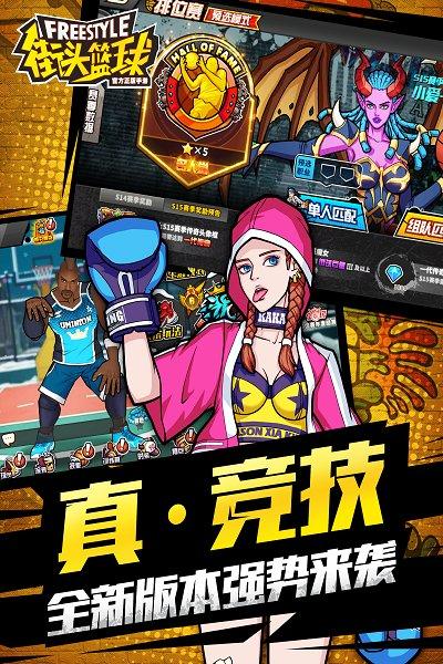 街头篮球手游电脑版 v2.4.0.3 官网安装版 0