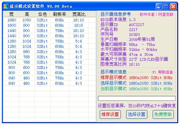 显示器分辨率自动调节器工具 v1.1.1 绿色版 0