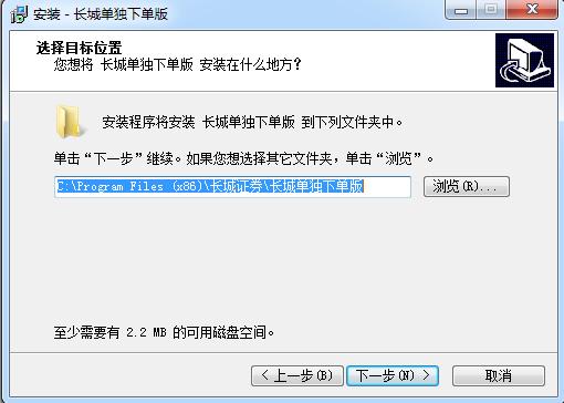 长城证券网上交易系统 正式版 0