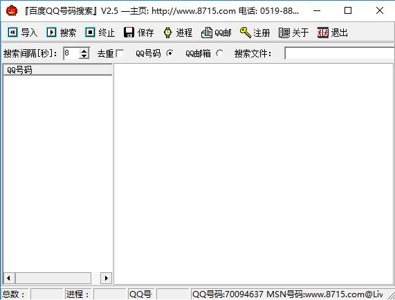 百度qq号码搜索(baiduqqscan) v2.5 绿色版 0