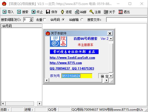 百度qq号码搜索软件下载