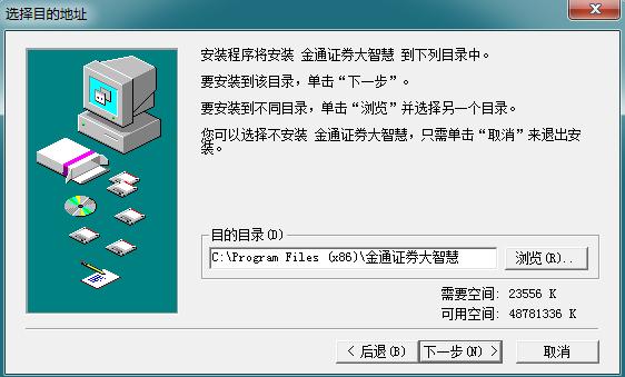 中信金通证券大智慧软件 v5.38 正式版 0