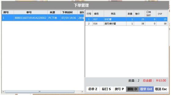思迅天店基础版 v2.28.91 免费版 0