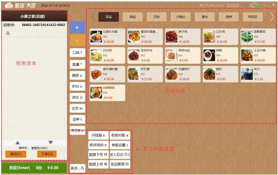 思迅天店基础版 v2.28.91 免费版 1