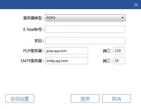 商务密邮软件 v2.8 免费版 0
