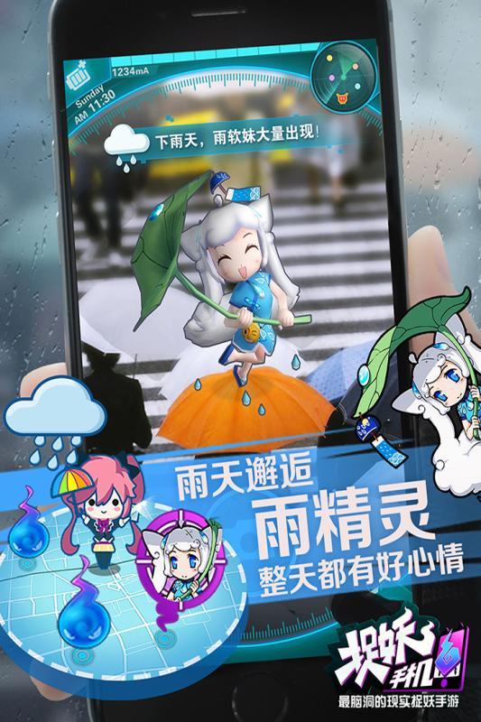 捉妖手机无限钻石版 v2.2.0.0 安卓版 2