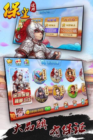 途游保皇正版游戏 v4.57 安卓版 0