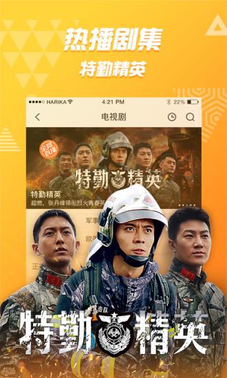 pp聚力视频2017(原PPTV) v6.4.6 官方安卓版 0