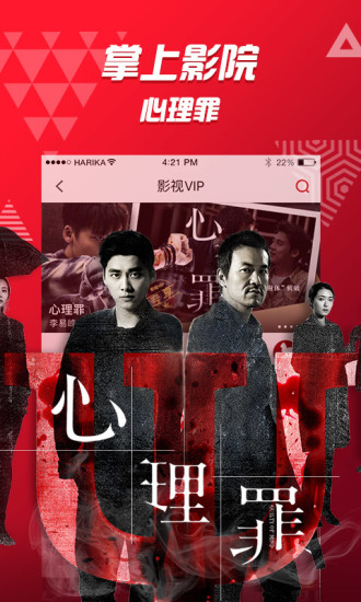 pp聚力视频2017(原PPTV) v6.4.6 官方安卓版 1