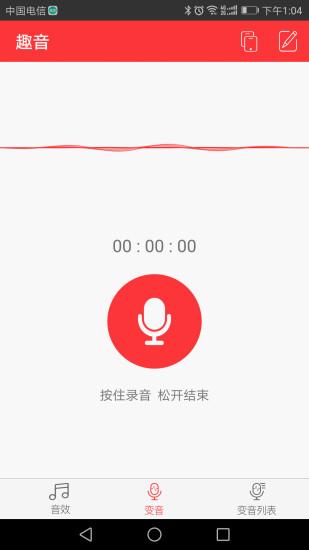 趣音直播助手苹果版 v2.1.3 iPhone最新版2