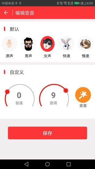 趣音直播助手苹果版 v2.1.3 iPhone最新版1