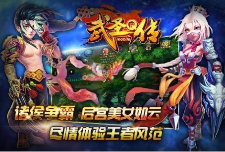 武圣传ios版 v1.0.4 iPhone版 0