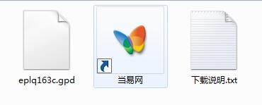 eplq163c.gpd文件  0
