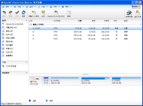 EaseUS Partition Master中文破解版