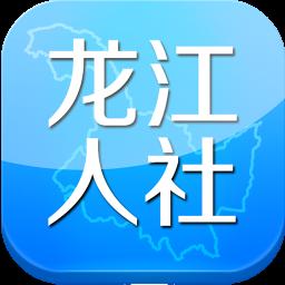 龍江人社軟件電腦版