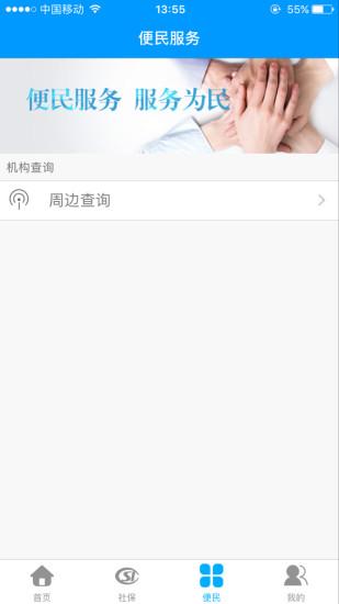龙江人社软件电脑版 v3.2 官方最新版 0