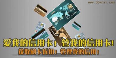 信用卡管家软件