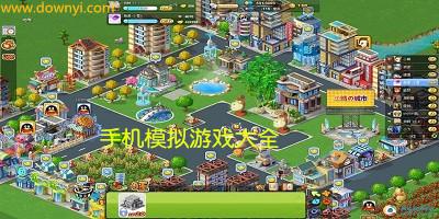 模拟游戏哪个好玩?模拟游戏大全_模拟手机游戏下载