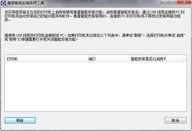 惠普智能安装软件