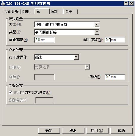 tsc tdp245条码打印机驱动 免费版 0