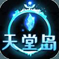 女神联盟天堂岛手机游戏