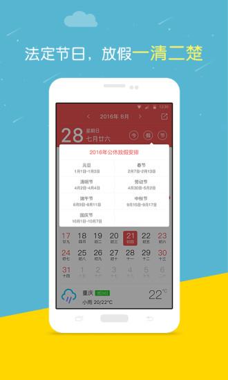 民间万年历手机版 v2.5.9 钱柜娱乐官网版 0