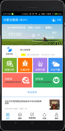 内蒙古植保手机版 v1.0.8 安卓版 0