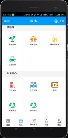 内蒙古植保手机版 v1.0.8 安卓版 1