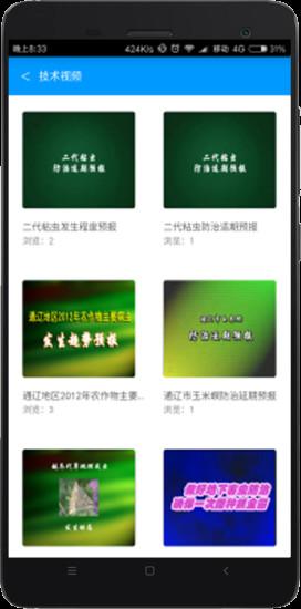 内蒙古植保手机版 v1.0.8 安卓版 2