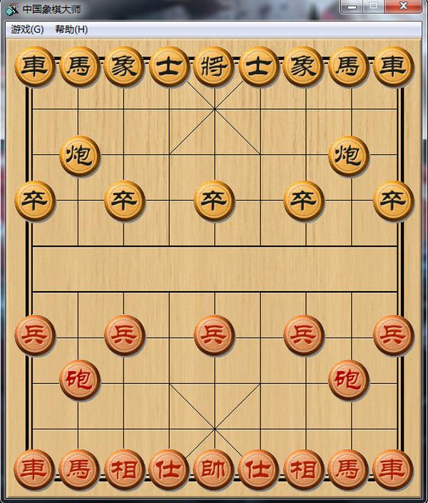 象棋小游戏电脑版 v1.0 最新版 2