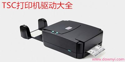 TSC条码打印机驱动