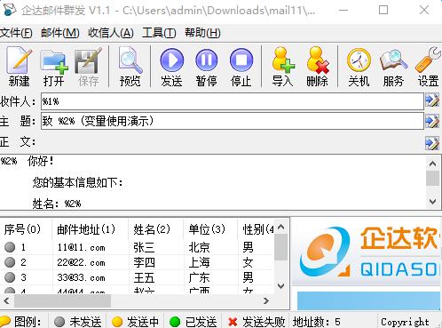 企达邮件群发软件 v1.1 最新版 0