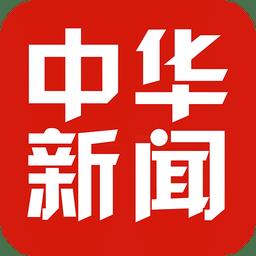 中华新闻app