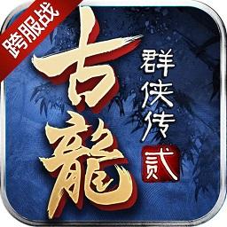 古龙群侠传2手游腾讯