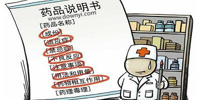 药品说明书大全_常用药说明书下载_药品使用说明书